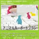 【メール便・送料150円】マーナ アニマルキーボードブラシ S374