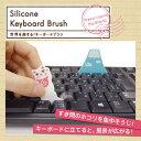【SALE!】【メール便・送料150円】マーナ 世界を旅する!シリコーンキーボードブラシ S399