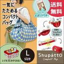 【送料無料】マーナ Shupatto(シュパット) コンパクトバッグL S419