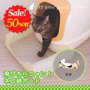 【SALE!】マーナ 飛びちらニャン!ネコ砂ガード(ミケ) T233