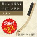 【SALE!】マーナ 軽い力で洗えるボディブラシ ソフト T369S