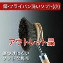 【お買い物マラソン限定価格!】【アウトレット】マーナ 鍋・フライパン洗い ソフト(小) YK302