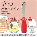 【アウトレット】マーナ 立つバターナイフ YK576