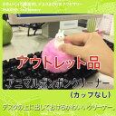 【アウトレット】マーナ アニマルポンポンクリーナー(カップなし) YR015