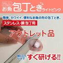 【アウトレット】マーナ お魚包丁とぎ(ライトピンク) YT415LP