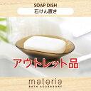 【アウトレット】マーナ materia 石けん置き YW548