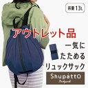 【アウトレット】マーナ Shupatto(シュパット) リュックサック YS436