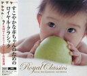 其它 - 赤ちゃんのためのロイヤル・クラシック CD 6枚組