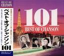 ベスト・オブ・シャンソン 101 CD4枚組 イヴ・モンタン/シャルル・トレネ/エディット・ピアフ/他