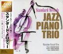 ジャズ・ピアノ・トリオで聴く スタンダード・メロディー CD4枚組 ●マイ・ファニー・ヴァレンタイン ●スターダスト ●夜霧のしのび逢い ●虹の彼方に/他