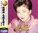 桂銀淑 名曲を唄う 歌詞ブック付【新品CD2枚組】
