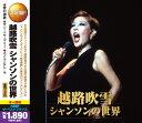 越路吹雪 シャンソンの世界 歌詞ブック付【新品CD2枚組】