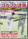 ゴルフ上達塾【コース攻略編】アッという間に100を切る!