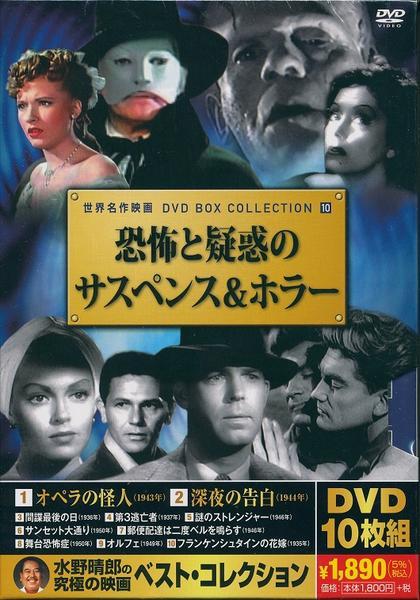 世界名作映画恐怖と疑惑のサスペンス&ホラー新品DVD10枚組日本語字幕