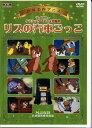 【世界名作アニメ】リスの汽車ごっこ 全8話/日本語吹替【新品DVD】