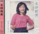 太田裕美/ベスト・ヒット 木綿のハンカチーフ、他【新品CD】DQCL-2121