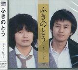 ふきのとう/ベスト・ヒット 白い冬、他14曲【新品CD】DQCL-2126