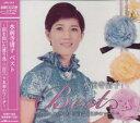 水前寺清子ベスト〜涙を抱いた渡り鳥、三百六十五歩のマーチ〜全12曲【新品CD】
