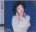山口百恵 ヒットコレクション Vol.1/全15曲+カラオケ...