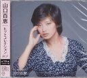 山口百恵 ヒットコレクション Vol.2/全15曲+カラオケ1曲【新品CD】...