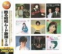 甦る昭和ムード歌謡 ベスト30/つぐない、別れても好きな人、他【新品CD2枚組】歌詞付