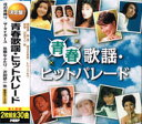Omnibus - 青春歌謡・ヒットパレード/沢田研二、ザ・タイガース 他、全30曲【新品CD2枚組】歌詞カード付