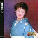 島津亜矢(2)流れて津軽、大器晩成、他全16曲【新品CD】