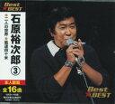 石原裕次郎(3)二人の世界、風速四十米、他全16曲【新品CD】