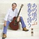 吉幾三/あの頃の青春を詩う vol.2 全16曲【新品CD】