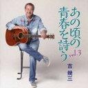 吉幾三/あの頃の青春を詩う vol.3 全16曲【新品CD】