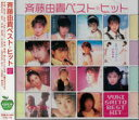 斉藤由貴ベスト☆ヒット/卒業、夢の中へ、他、全15曲【新品CD】