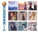 想い出の流行歌 男の願い ベスト30★熱き心に、襟裳岬、なみだの操、契り、他 全30曲【新品CD2枚