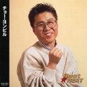 チョー・ヨンピル CD全16曲 本人歌唱 釜山港へ帰れ/想いで迷子/他