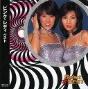 Idol Name: Ha Line - ピンク・レディー -ベスト-  CD全24曲 本人歌唱 ペッパー警部/乾杯お嬢さん/他