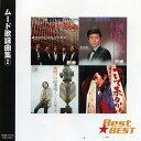ムード歌謡曲集(2) CD全16曲 たそがれの銀座/釧路の夜/他