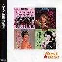 ムード歌謡曲集(1) CD全16曲 ラブユー東京/柳ヶ瀬ブルース/他