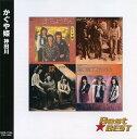 かぐや姫 -神田川- 全16曲 好きだった人/マキシーのために/他