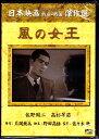 日本映画 傑作DVD 風の女王  佐野周二