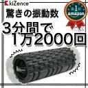 kizence(キーゼンス) 電動 フォームローラー ぶるぶる ストレッチ 筋膜リリース トリガーポイント 3分間に12000回の 強力 振動 スティック かため  ze-018-1