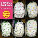【在庫限定】【ノベルティ付】シンボル柄 リュック ルックサック デイパック 総柄 メンズ レディース バッグ