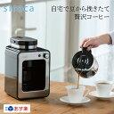 シロカ siroca 全自動コーヒーメーカー 新ブレード搭載 [静音/コンパクト