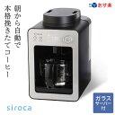 シロカ siroca 全自動コーヒーメ ーカー カフェばこ ガラスサーバー デジ