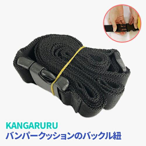 KANGARURUバンパークッションバックル紐オブション商品育児用品ベットガード妊婦クッション妊婦抱