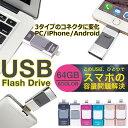 iPhone用 USBメモリー 大容量 64GB iPhone iPad データ転送 USB Lightning ライトニング Android PC タブレット FlashDrive microUSB 大容量 互換 Micro-B変換不要 スマホ全機種対応