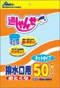 セイケツ 通しゃんせ 排水口用 ネットタイプ 50枚入 【正規品】