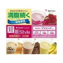 短期スタイル ダイエットシェイク 10包 【正規品】