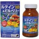 サプリアート ルテイン10&ビルベリー 120カプセル 【正規品】