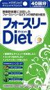 【40個セット】【1ケース分】 フォースリー Diet 80粒入 40回分 ダイエット×40個セット 【正規品】 ※軽減税率対応品