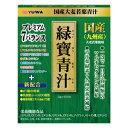 【送料無料】ユーワ 緑寶青汁 (りょくほうあおじる) 3g×50包 ×3個セット【正規品】 ※軽減税率対応品