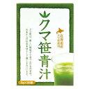 北海道産クマ笹青汁 3g×30袋入 【正規品】 ※軽減税率対応品